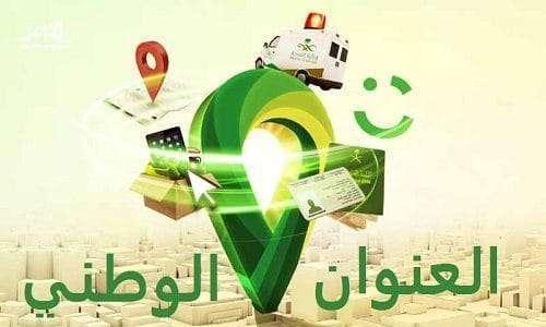 Photo of العنوان الوطني السعودي : طريقة تسجيل العنوان الوطني والبيانات المطلوبة