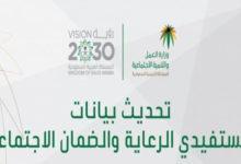 Photo of تحديث الضمان الاجتماعي في 6 خطوات عبر وزارة العمل السعودية