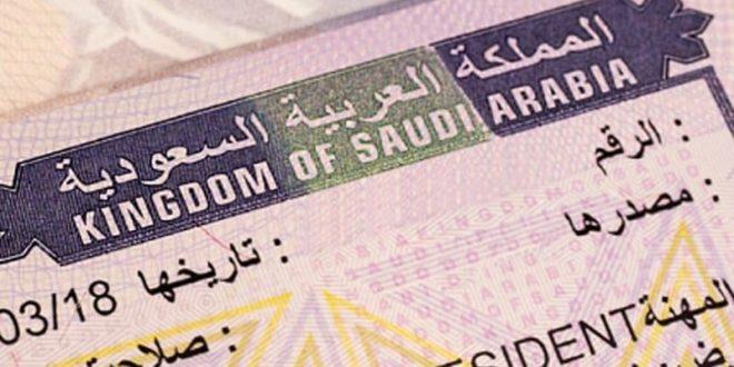 الاستعلام عن صلاحية التاشيرة