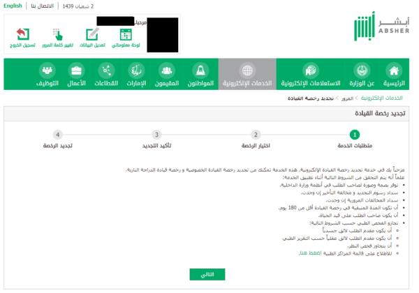 تجديد رخصة القيادة السعودية