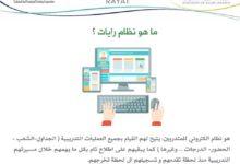 Photo of نظام رايات الكلية التقنية : طريقة التسجيل فيه والخدمات التي يقدمها