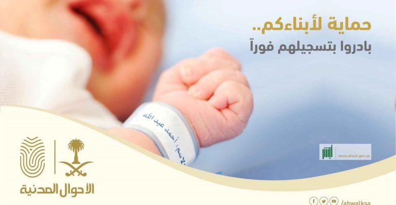 حجز موعد إضافة مولود في الأحوال المدنية