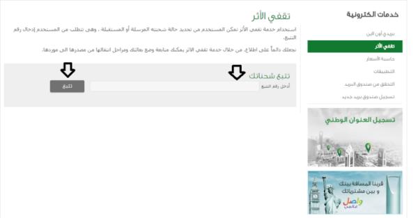 تقفي الأثر في البريد السعودي