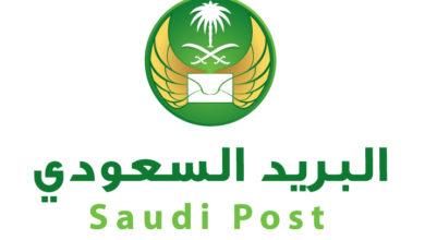 خدمة تتبع البريد السعودي