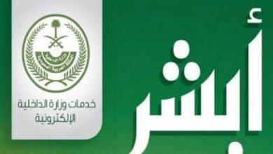 Photo of الاستعلام عن مخالفات برقم الاقامة : آخر تعديلات المخالفات المرورية