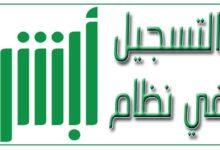 Photo of التسجيل في أبشر  : خطوات التسجيل من خلال الرابط الرسمي