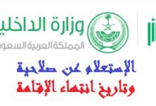 Photo of الاستعلام عن انتهاء الاقامة من أبشر الجوازات وزارة الداخلية