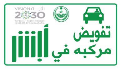 Photo of تفويض قيادة سيارة من أبشر: الشروط والخطوات وموقف المقيمين