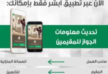 Photo of نقل معلومات الجواز عن طريق أبشر في 10 خطوات