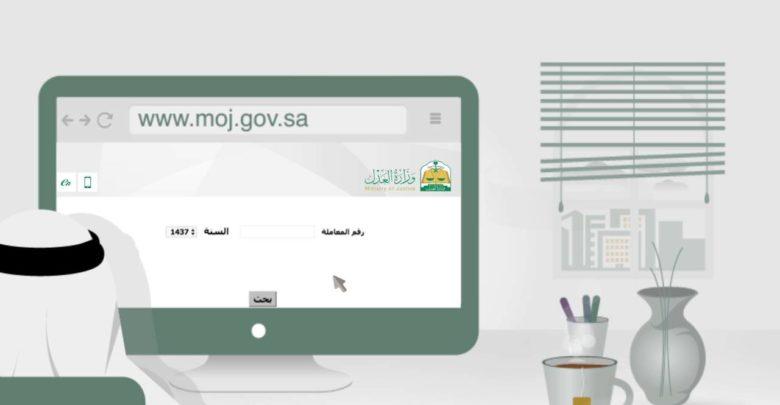 استعلام عن معاملة في وزارة العدل ووزارة الداخلية السعودية