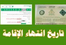 Photo of تاريخ انتهاء الاقامة وخطوات الاستعلام من خلال موقع أبشر للجوازات
