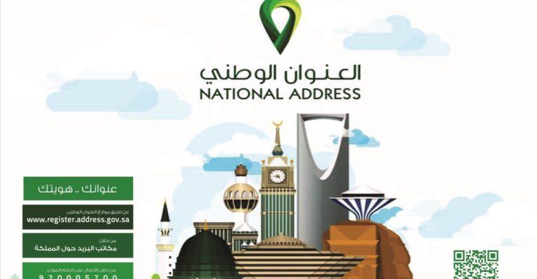 الاستعلام عن العنوان الوطني