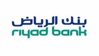 تحديث بيانات بنك الرياض