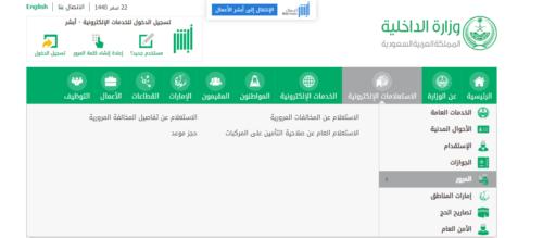 الصفحة الرسمية لوزارة الداخلية بوابة أبشر الالكترونية
