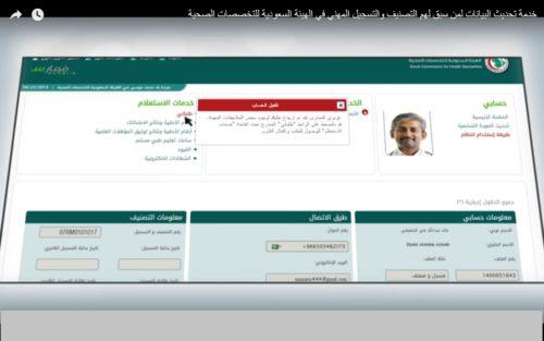 تحديث بيانات ممارس عبر موقع الهيئة السعودية للتخصصات الصحية خدماتي