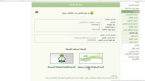 نقل كفالة سائق خاص بالسعودية الإجراءات والرسوم ونموذج نقل الكفالة خدماتي
