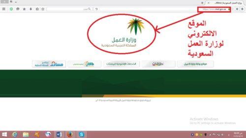 الاستعلام عن موظف سعودي