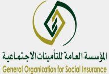 Photo of المؤسسة العامة للتأمينات الاجتماعية : طريقة التسجيل والخدمات التي تقدمها