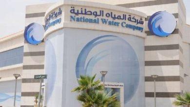 الاستعلام عن فاتورة المياه