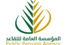 Photo of مصلحة معاشات التقاعد : أنظمة التقاعد المدني والعسكري وتبادل المنافع