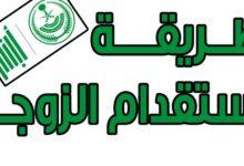Photo of استقدام الزوجة : الخطوات والرسوم والمهن المسموح لها