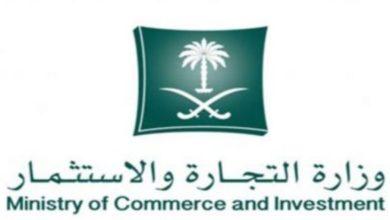 Photo of الاستعلام عن شركة برقم السجل التجاري في السعودية