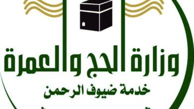 Photo of التسجيل في الحج من داخل المملكة وأهم ملاحظات التسجيل