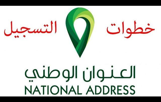 التسجيل في العنوان الوطني