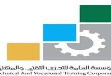 Photo of التسجيل في الكلية التقنية : الخطوات والشروط والمستندات المطلوبة