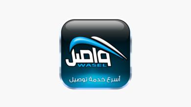 Photo of التسجيل في واصل البريد السعودي : تعرف على الخطوات والرسوم