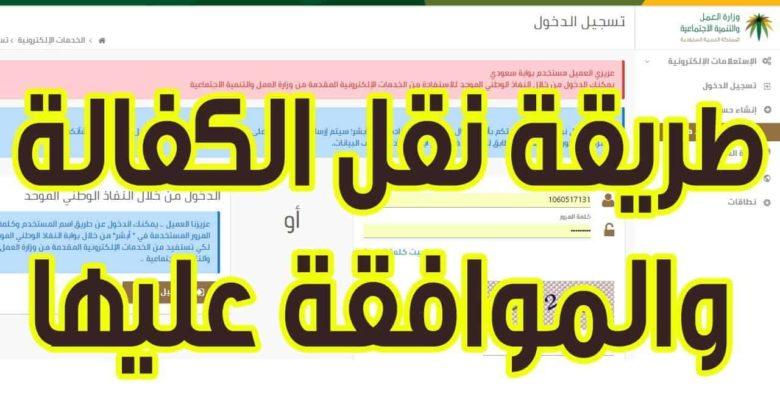 رأي كواجا جز وزارة الداخلية نقل كفالة Comertinsaat Com