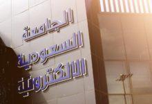 Photo of مواعيد التسجيل في الجامعات السعودية: تعرف على الشروط والخطوات