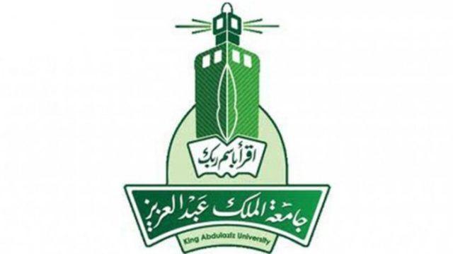 التسجيل في جامعة الملك عبد العزيز