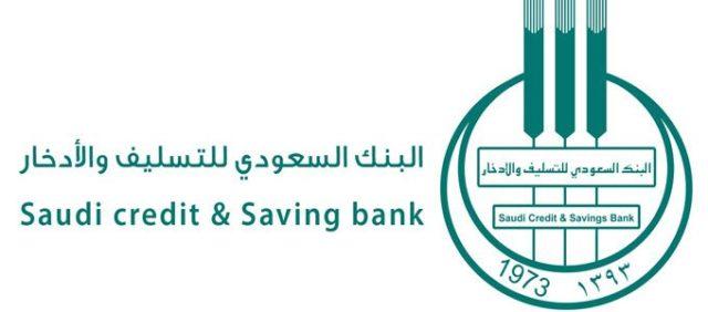 الاستعلام عن قرض بنك التسليف