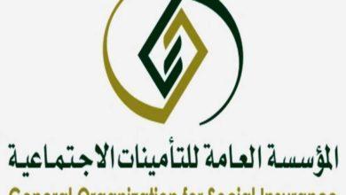 Photo of التسجيل في التأمينات الاجتماعية: الشروط والخطوات وأسباب الاستبعاد
