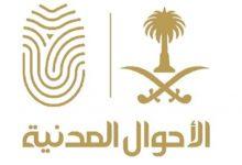 Photo of استخراج شهادة ميلاد للسعوديين: الأوراق المطلوبة وخطوات حجز الموعد