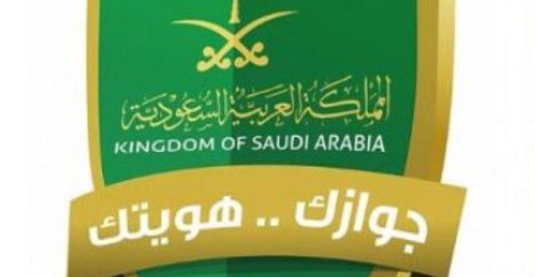 اصدار جواز سفر سعودي