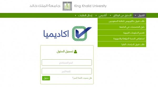 التسجيل المباشر في جامعة الملك خالد