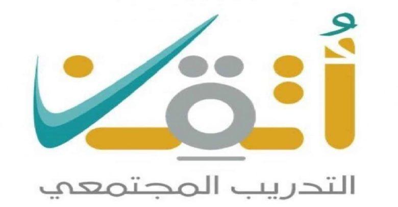 Photo of التسجيل في برنامج اتقن: خطوات التسجيل والشروط والبرامج التدريبية