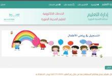 Photo of التسجيل في رياض الاطفال : الخطوات والشروط والأوراق المطلوبة