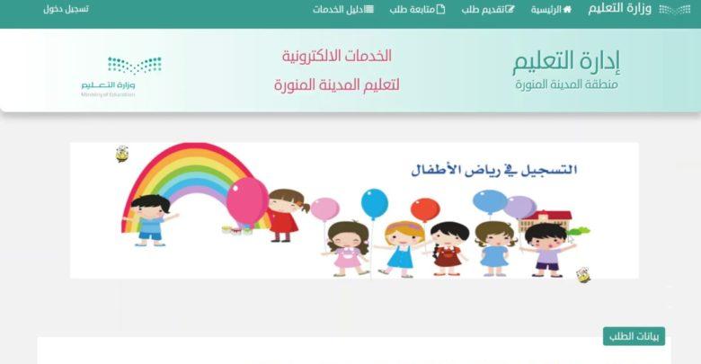 التسجيل في رياض الاطفال