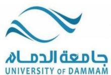 Photo of التسجيل في جامعة الدمام .. تعرف على خطوات التسجيل ومراجعة القبول في الجامعة