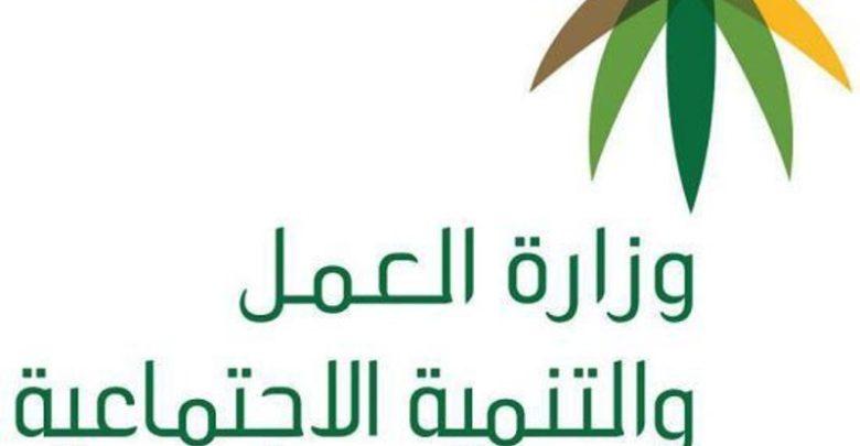 الضمان الاجتماعي في السعودية