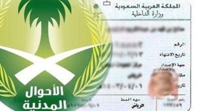 Photo of بطاقة الاحوال: الشروط وطريقة استخراج وتجديد الهوية الوطنية