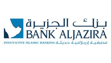فتح حساب بنك الجزيرة