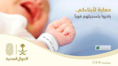 تبليغ الولادة