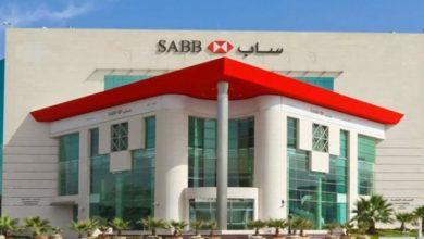 Photo of تحديث بيانات ساب : خطوات التسجيل والخدمات الالكترونية في بنك ساب