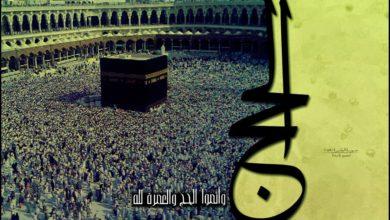 Photo of حجز الحج : تعرف على خطوات التسجيل والمعايير الهامة للحجز