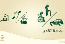 Photo of خدمة تقدير : تعرف على خطوات التسجيل ومميزات الخدمة