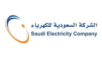 سداد فواتير الكهرباء